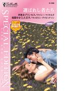 選ばれし者たち(シルエット・スペシャル・エディション)