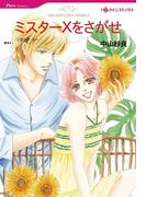 幼なじみ ヒーローセット vol.1(ハーレクインコミックス)