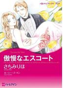強引 ヒーローセット vol.2(ハーレクインコミックス)