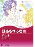 強引 ヒーローセット vol.3(ハーレクインコミックス)