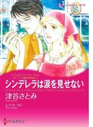 ダーリング姉妹の恋日記 セット(ハーレクインコミックス)