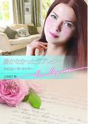届かなかったラブレター【ハーレクイン文庫版】(ハーレクイン文庫)