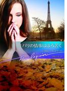パリの情事はほろ苦く【ハーレクイン文庫版】(ハーレクイン文庫)