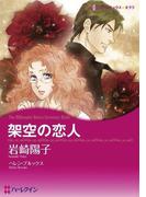 漫画家 岩崎陽子セット vol.2(ハーレクインコミックス)