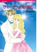 漫画家 田辺真由美セット vol.1(ハーレクインコミックス)