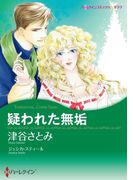 漫画家 津谷さとみセット vol.2(ハーレクインコミックス)