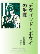 デヴィッド・ボウイの生涯(Meikyosha Life Style Books)