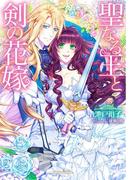 聖なる王と剣の花嫁(ガブリエラ文庫α)