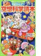ジュニア空想科学読本 7 (角川つばさ文庫)(角川つばさ文庫)