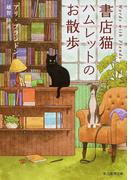 書店猫ハムレットのお散歩 (創元推理文庫)(創元推理文庫)