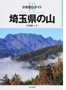 埼玉県の山 (分県登山ガイド)(分県登山ガイド)