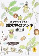 雑木林のフシギ 教えてゲッチョ先生! (ヤマケイ文庫)(ヤマケイ文庫)