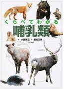 くらべてわかる哺乳類 日本の哺乳類全種を掲載