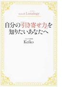 自分の「引き寄せ力」を知りたいあなたへ (Keiko的Lunalogy)