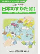 日本のすがた 表とグラフでみる社会科資料集 2016