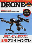 DRONE MAGAZINE Vol.02 特集:最新ドローン30モデル・全機フライトインプレ (TOWN MOOK)(TOWN MOOK)