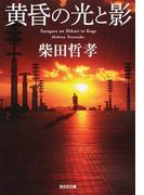 黄昏の光と影 (光文社文庫)(光文社文庫)