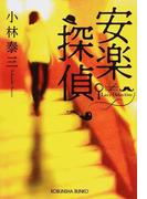 安楽探偵 (光文社文庫)(光文社文庫)