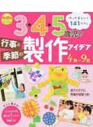 3・4・5歳児の行事&季節の製作アイデア 4月〜9月 作って楽しい!141プラン