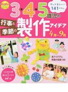 3・4・5歳児の行事&季節の製作アイデア 4月〜9月 作って楽しい!141プラン (PriPriブックス)(PriPriブックス)