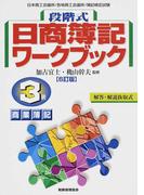 段階式日商簿記ワークブック3級商業簿記 6訂版