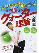 実戦ラウンドで90を切る!世界最速のゴルフ上達法クォーター理論 (GOLF LESSON COMIC BOOK)