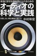 本当に好きな音を手に入れるためのオーディオの科学と実践 失敗しない再生機器の選び方 (サイエンス・アイ新書 科学)(サイエンス・アイ新書)
