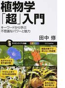 植物学「超」入門 キーワードから学ぶ不思議なパワーと魅力 (サイエンス・アイ新書 植物)(サイエンス・アイ新書)