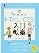 たった2日で楽しく身につくHTML/CSS入門教室