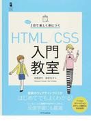 たった2日で楽しく身につくHTML/CSS入門教室 (Design & IDEA)