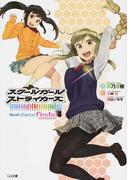 スクールガールストライカーズ Novel Channel Festa! (GA文庫)(GA文庫)
