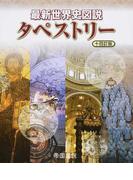 最新世界史図説タペストリー 14訂版
