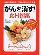 がんを消す!食材図鑑 (EIWA MOOK)(EIWA MOOK)