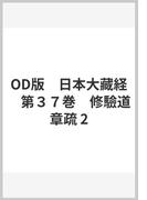 OD版 日本大藏経 第37巻 修驗道章疏 2 (オンデマンド版            日本大藏経   )