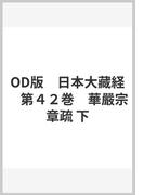 OD版 日本大藏経 第42巻 華嚴宗章疏 下 (オンデマンド版            日本大藏経   )