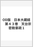 OD版 日本大藏経 第43巻 天台宗密敎章疏 1 (オンデマンド版            日本大藏経   )