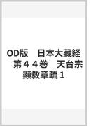 OD版 日本大藏経 第44巻 天台宗顯敎章疏 1 (オンデマンド版            日本大藏経   )