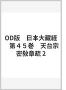 OD版 日本大藏経 第45巻 天台宗密敎章疏 2 (オンデマンド版            日本大藏経   )