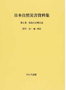 日本自然災害資料集 復刻 第2巻 桜島大正噴火誌