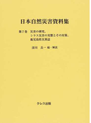 日本自然災害資料集 復刻 第7巻 災害の研究