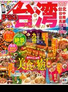 まっぷる 台湾2017(まっぷる)
