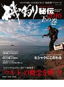 磯釣り秘伝 2016下の巻(BIG1シリーズ)