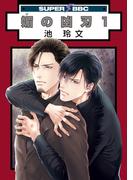 【全1-2セット】媚の凶刃(スーパービーボーイコミックス)
