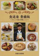 食道楽豊橋版 グルメ小説の再現レシピ