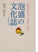 泡盛の文化誌 沖縄の酒をめぐる歴史と民俗 新装改訂版