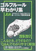 ゴルフルール早わかり集 2016−2017