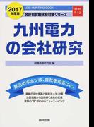 九州電力の会社研究 JOB HUNTING BOOK 2017年度版 (会社別就職試験対策シリーズ 資源・素材)