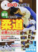 DVDでわかる!部活で差がつく!柔道必勝のコツ50 (コツがわかる本)