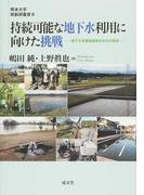 持続可能な地下水利用に向けた挑戦 地下水先進地域熊本からの発信 (熊本大学政創研叢書)