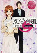 恋愛台風 (エタニティ文庫 エタニティブックス Rouge) 5巻セット(エタニティ文庫)